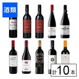 エノテカ 世界のコク旨 赤ワイン10本セット