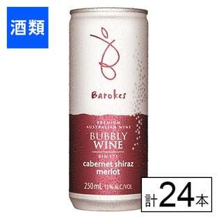 バロークス スパークリング缶ワイン 赤 250ml×24本