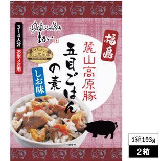 【 2箱 】 麓山高原豚 五目ごはんの素 しお味 (1箱:米3合用 3~4人分)