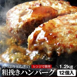 【 1.2kg (100g×12枚)】ハンバーグ 玉ねぎの旨味たっぷり 粗挽き メガ盛り 冷凍