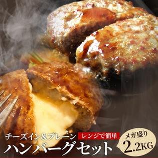 【2.2kg (計22個)】ハンバーグ プレーン&チーズイン2種食べ比べセット