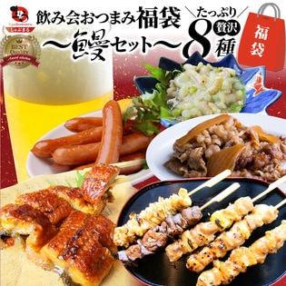 【8種】おつまみ福袋 飲み会セット