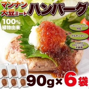 100%植物由来の新感覚 ハンバーグ !!マンナン大豆 ミートハンバーグ 90g×6袋 メール便