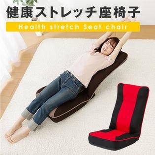 【レッド】整体師さんが推奨する健康ストレッチ座椅子