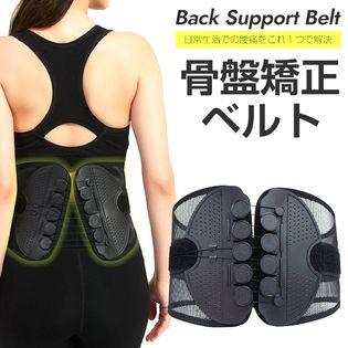 骨盤ベルト 腰用 男女兼用 腰痛ベルト 日本語取扱説明書付き【Mサイズ】