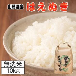 【10kg】令和3年産 山形県産 はえぬき 無洗米