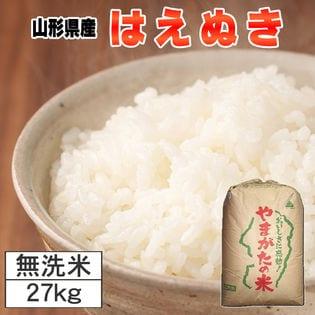 【27kg】令和3年産 山形県産 はえぬき 無洗米