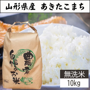 【10kg】令和3年産 山形県産 あきたこまち(無洗米)