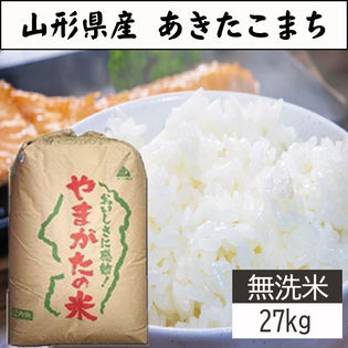 【27kg】令和3年産 山形県産 あきたこまち(無洗米)