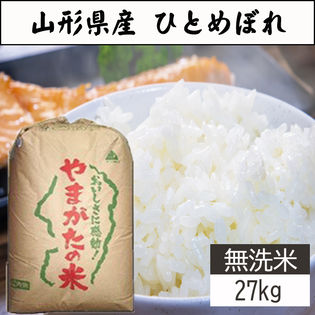 【27kg】令和3年産 山形県産 ひとめぼれ(無洗米)