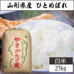 【27kg】令和3年産 山形県産 ひとめぼれ(精米)