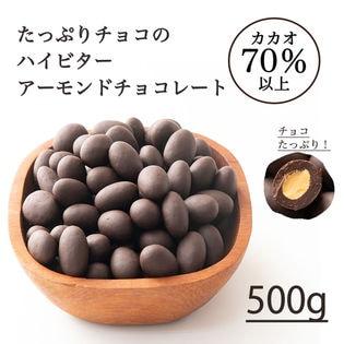 【予約受付】10/14~順次出荷【500g】チョコレートたっぷりアーモンド カカオ70%ハイビター