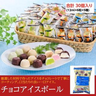 【30粒入り(5種×6粒)×2袋 一つずつ小分け】チョコアイスボール ランペボヌール