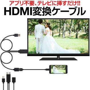 【カラー:ブラック】iPhone iPad HDMI 変換ケーブル