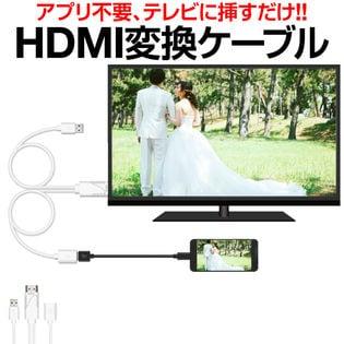 【カラー:ホワイト】iPhone iPad HDMI 変換ケーブル