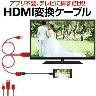 【カラー:レッド】iPhone iPad HDMI 変換ケーブル
