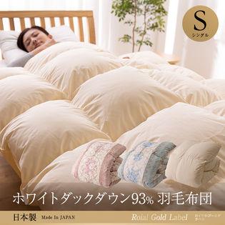 【柄ピンク】国産 ロイヤルゴールドラベル ホワイトダウン93% 羽毛布団 シングル