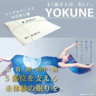 【YOKUNE】 枕 シングルサイズ 特大 低反発 カバー付き