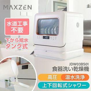 食器洗い乾燥機 MAXZEN JDW03BS01