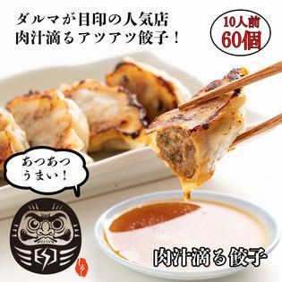 【60個入り】静岡の人気店「しるし」の肉汁餃子(30個入り×2袋)