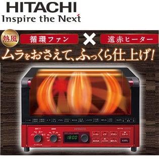 [メタリックレッド] 日立/コンベクションオーブントースター/HMO-F100(R)