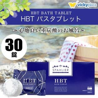 重炭酸 薬用入浴剤 ハイバブルバスタブレット 30錠   冷え対策 冷え性 疲労回復 半身浴