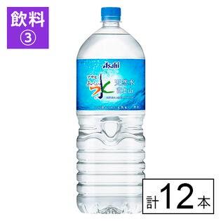 【送料込173.4円/本】アサヒ おいしい水 天然水 富士山 2L×12本《沖縄・離島配送不可》[飲料③]