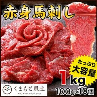 【たっぷり1kg(100g×10袋)】赤身 馬刺し (ブロック)