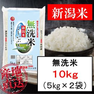 【10kg】無洗米 新潟産こしいぶき 令和3年産
