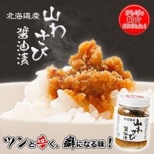 【計200g(100g×2個)】オリオン食品 北海道産 山わさび醬油漬