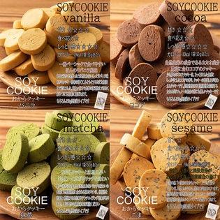 【300g(150g×2袋)】しっとりふわふわおからクッキー(4種ミックス)※割れ欠けあり