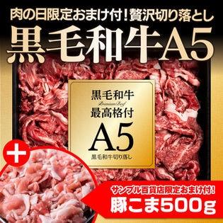 400gA5黒毛和牛/贅沢切り落とし★豚こまおまけ付