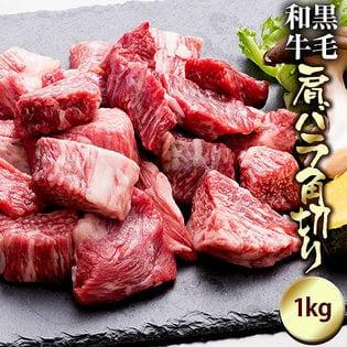 ≪肉の日特別企画限定4500円クーポン≫【1kg(200g×小分け5パック)】黒毛和牛肩バラ角切り