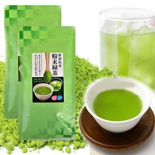 【2袋】静岡県産粉末緑茶☆ペットボトル400本分!※2セット同時申込枚に1袋進呈!
