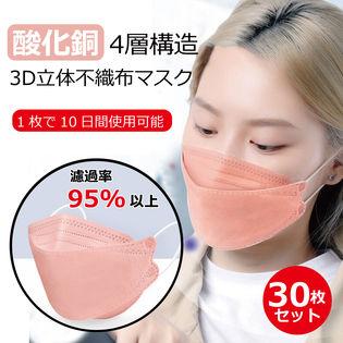 【30枚セット】KN95規格相当 酸化銅4層立体不織布マスク