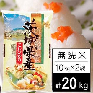 【20kg】 令和3年産 茨城県産 コシヒカリ 無洗米 10kgx2袋