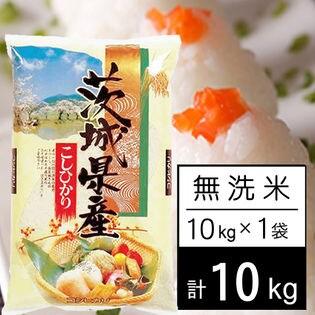【10kg】 令和3年産 茨城県産 コシヒカリ 無洗米 10kgx1袋