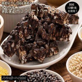 【約100g(10本入)】ハイカカオ70% 雑穀チョコレートバー