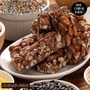 【約1kg(100本入)】雑穀チョコレートバー(ノンシュガーミルク)