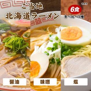 【6食】ご当地北海道ラーメン3種食べ比べセット