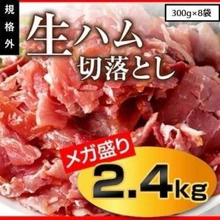 【2.4kg】生ハム切り落とし 300g×8袋/賞味期限:2021年11月1日(最短)
