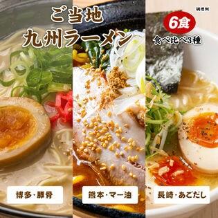 【6食】ご当地九州ラーメン3種食べ比べセット