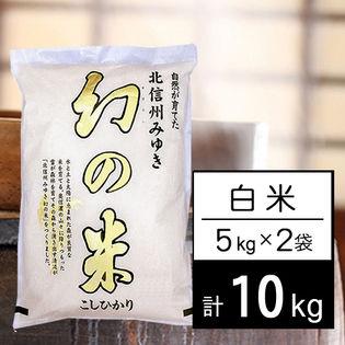 【予約受付】10/28~出荷 【10kg】 令和3年産 長野県産 幻の米 白米 5kgx2袋