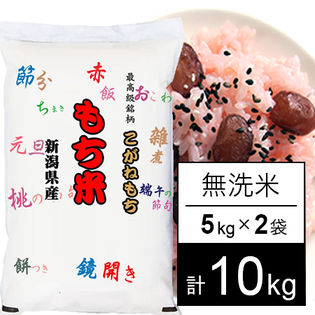 【10kg】 もち米 令和3年産 新潟県産 こがねもち 無洗米 5kgx2袋