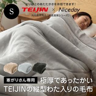 [シルバーグレー/シングル] 極厚であったかいTEIJINの縦型わた入りの毛布
