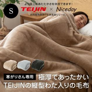 [シャンパンゴールド/シングル] 極厚であったかいTEIJINの縦型わた入りの毛布