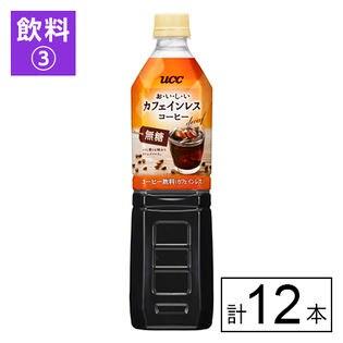【送料込240.9円/本】UCC おいしいカフェインレスコーヒー 無糖 930ml×12本《沖縄・離島配送不可》[飲料③]