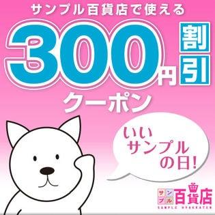 【サンプルの日 100名様】ちょっプル300円クーポン