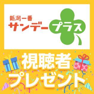 【新潟一番サンデープラス】6/9 視聴者プレゼント