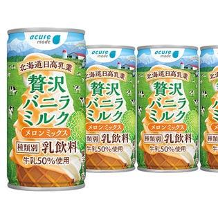贅沢バニラミルク メロンミックス